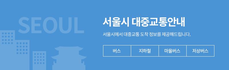 서울시 대중교통 안내. 서울시에서 대중교통 도착 정보를 제공해드립니다.