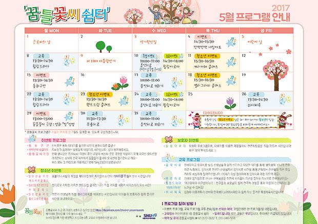 꿈틀꽃씨 쉼터 2017년 5월 프로그램 안내