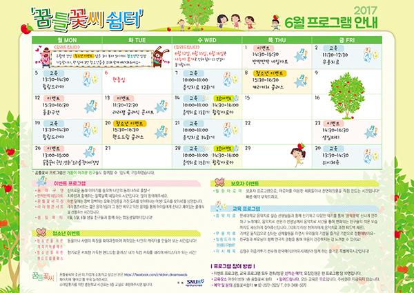 꿈틀꽃씨 쉼터 2017년 6월 프로그램 안내