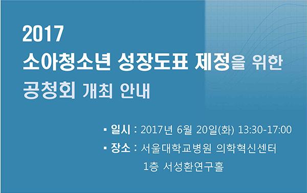 - 일시 : 2017년 6월 20일(화) 13:30-17:00 - 장소 : 서울대학교병원 의학혁신센터 1층 서성환연구홀