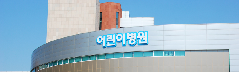 The Only National Pediatric Hospital In Korea With Advanced Technology