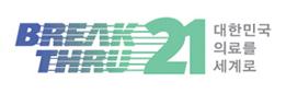 서울대학교병원 비전(BREAK THRU 21, 대한민국 의료를 세계로)