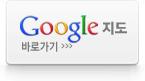 구글지도 바로가기