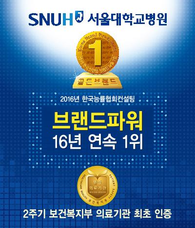 서울대학교병원 2016년 한국능률협회컨설팅 브랜드파워 16년 연속 1위