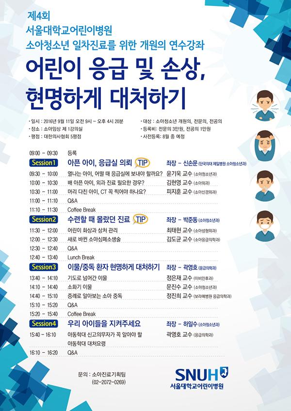 제4회 서울대학교어린이병원 소아청소년 일차진료를 위한 개원의 연수강좌 - 어린이 응급 및 손상, 현명하게 대처하기 - 포스터