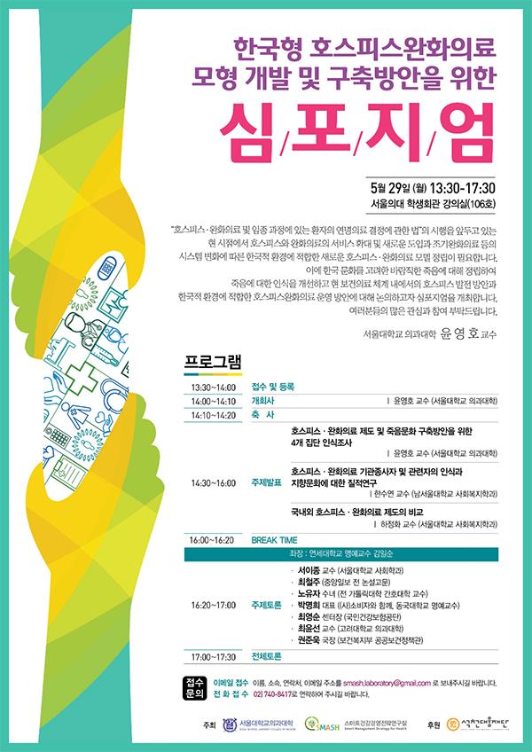 한국형 호스피스완화의료 모형 개발 및 구축방안을 위한 심포지엄