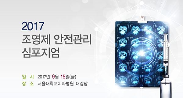 2017 조영제 안전관리 심포지엄 일자: 2017년 09월 15일 (금) 장소: 서울대학교 치과병원 8층 대강당