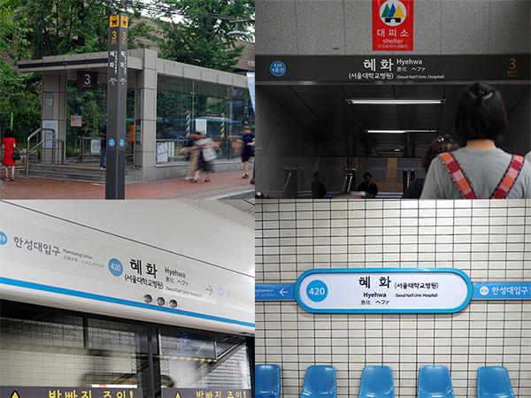 혜화 서울대학교병원역