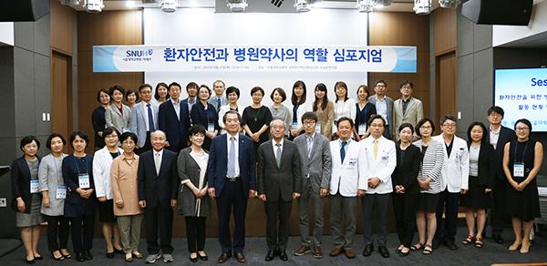 병원약사의 역할 재정립을 위한 심포지엄 개최