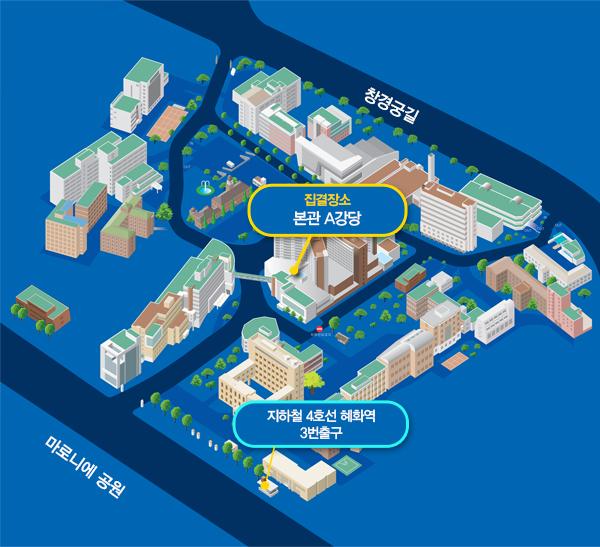 본관 지하1층 A강당