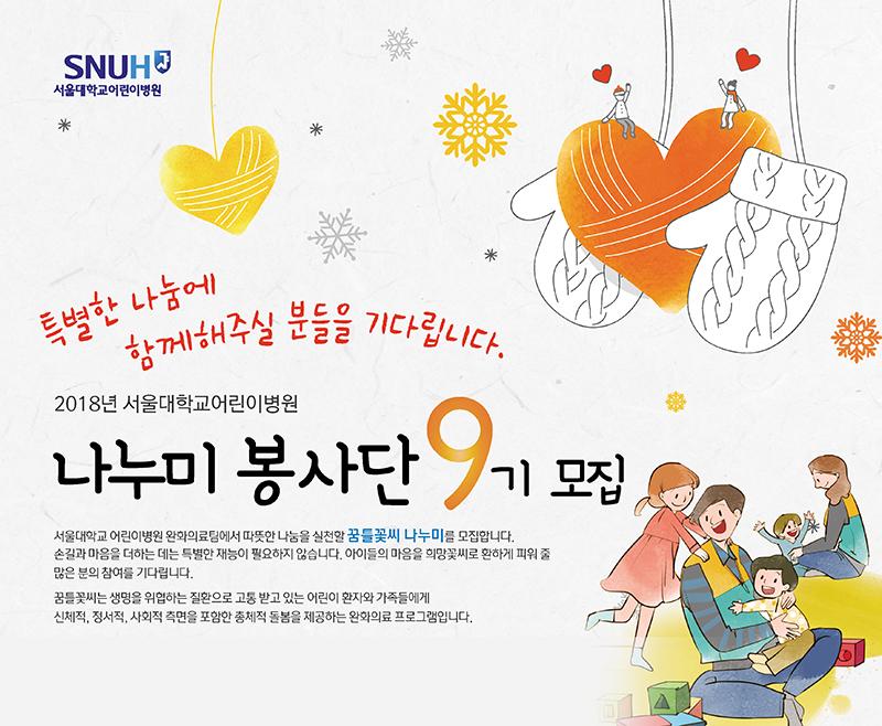 서울대학교 어린이병원 완화의료팀에서 따뜻한 나눔을 실천할 꿈틀꽃씨 나누미를 모집합니다. 손길과 마음을 더하는 데는 특별한 재능이 필요하지 않습니다. 아이들의 마음을 희망꽃씨로 환하게 피워 줄 많은 분의 참여를 기다립니다. 꿈틀꽃씨는 생명을 위협하는 질환으로 고통받고 있는 어린이 환자와 가족들에게 신체적, 정서적, 사회적 측면을 포함한 총체적 돌봄을 제공하는 완화의료 프로그램입니다.
