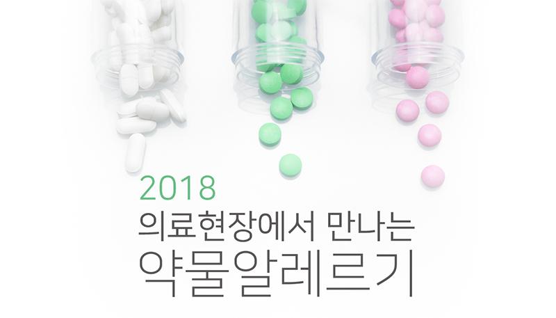 2018 의료현장에서 만나는 약물알레르기