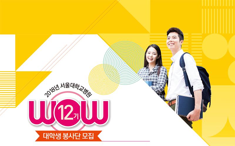 2018년 서울대학교병원 WOW 12기 대학생 봉사단 모집