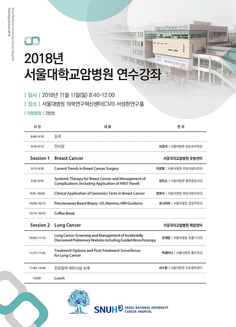 서울대암병원 연수강좌 포스터