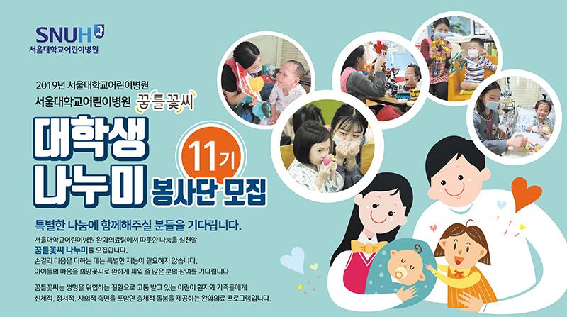 꿈틀꽃씨 대학생 나누미 봉사단 11기 모집