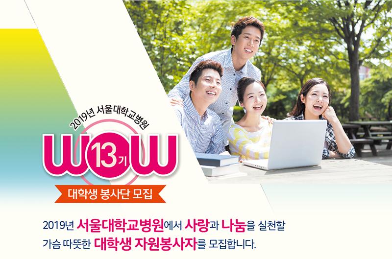 2019년 서울대학교병원에서 사랑과 나눔을 실천할 가슴 따뜻한 대학생 자원봉사자를 모집합니다.