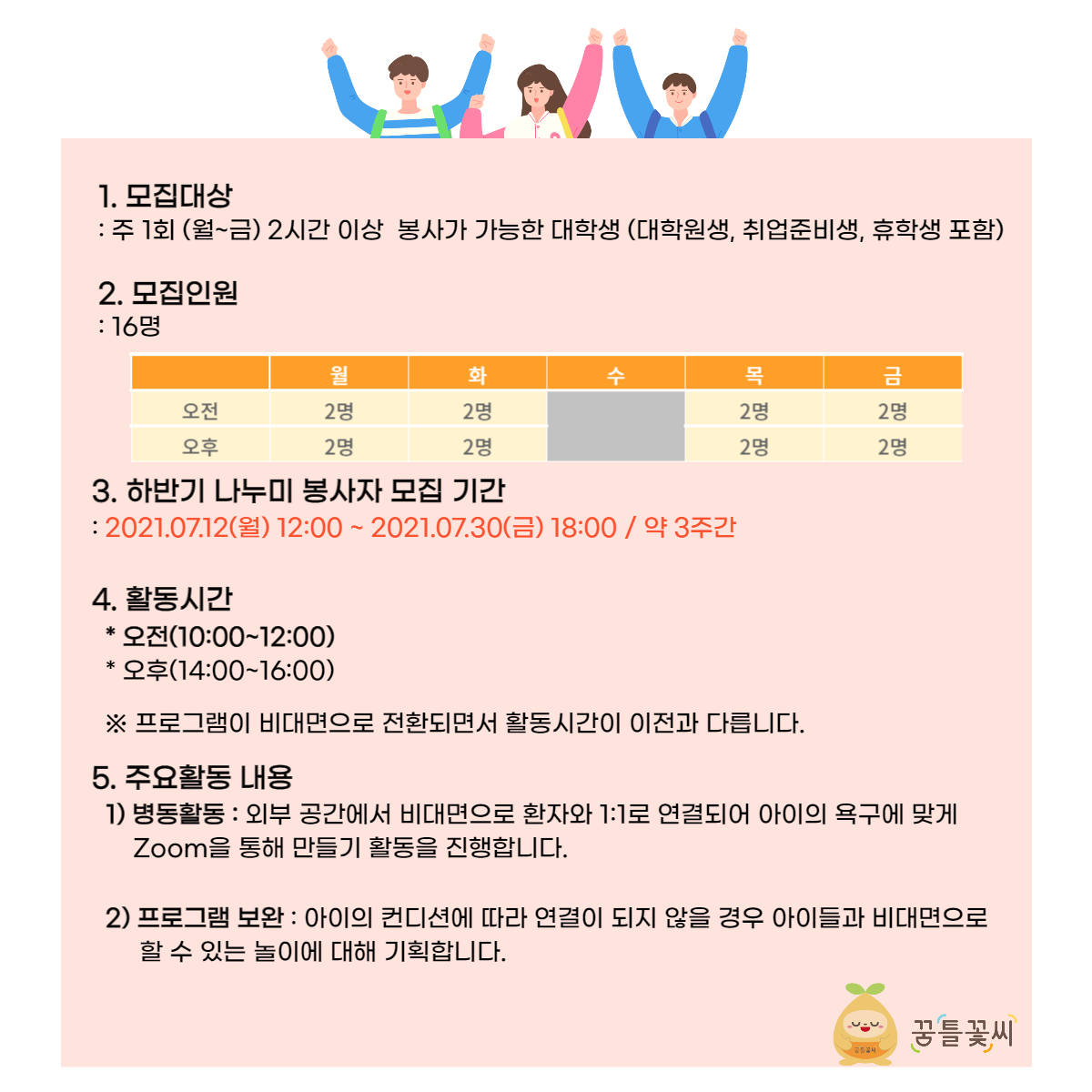 꿈틀꽃씨 나누미 14기 모집_4