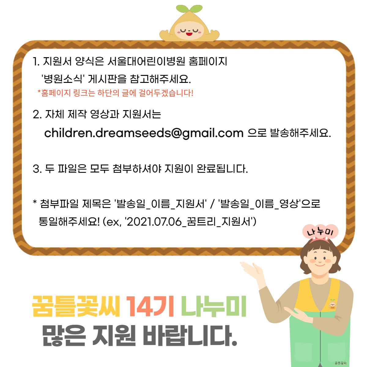 꿈틀꽃씨 나누미 14기 모집_6