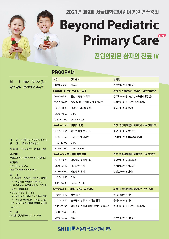 제9회 서울대학교어린이병원 개원의 연수강좌