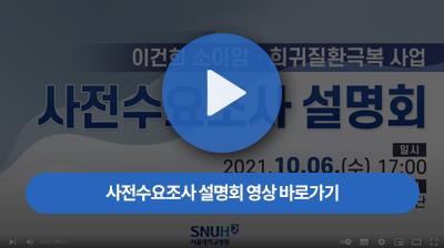 사전수요조사 설명회 영상 바로가기