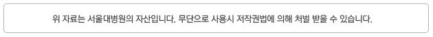 위 자료는 서울대학교병원의 자산입니다. 무단으로 사용시 저작권법에 의해 처벌 받을 수 있습니다.